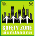Safety Zone ��鹷���ʹ���